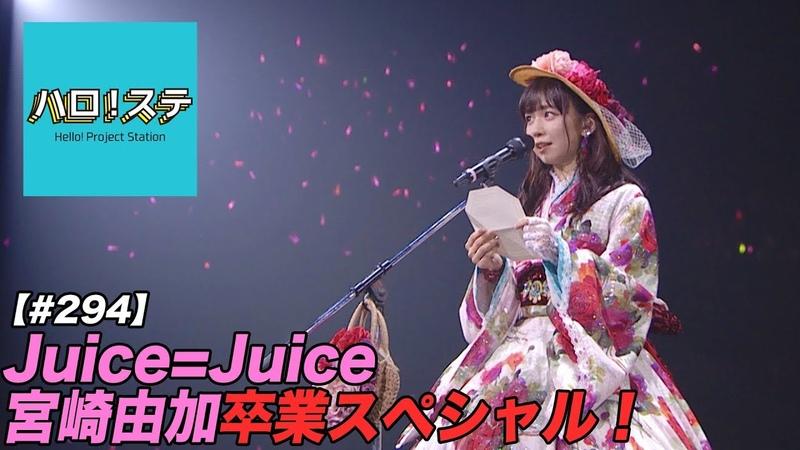 【ハロ!ステ294】Juice=Juice ツアーFINAL 宮崎由加卒業スペシャル!MC:譜久村聖