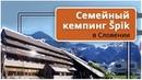 В Европу на автодоме Словенские Альпы. Обзор кемпинга в Словении. Активный отдых с детьми