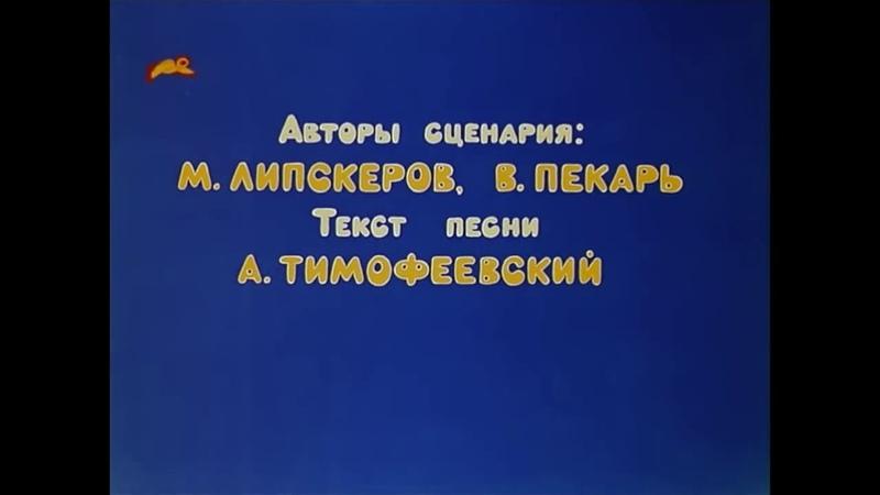 Живая игрушка 1982 год Советские мультфильмы