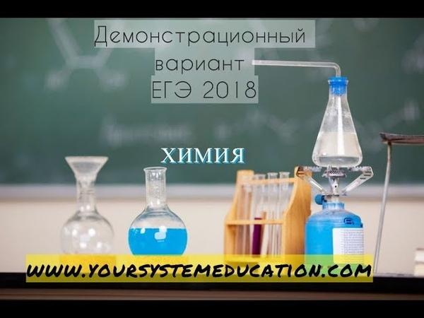 ЕГЭ по химии 2018 Демо Задание 2 Периодическая система