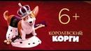 Королевский корги Русский трейлер 2019 мультфильм новинка