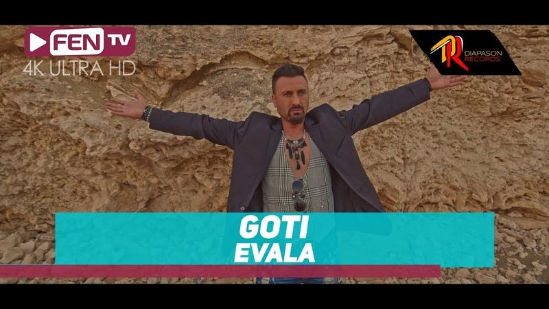 GOTI - Evala / ГОТИ - Евала