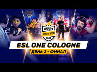 Gods of boom esl one cologne — день 2, финал