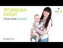 Обзор Эрго рюкзак Хипсит Fresh Shine Premium Organic SUMMER от GlorYes