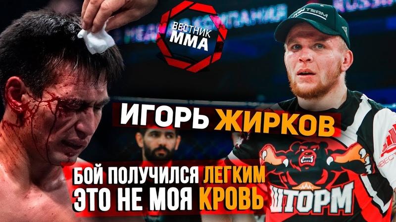 Игорь Жирков - Это не моя КРОВЬ
