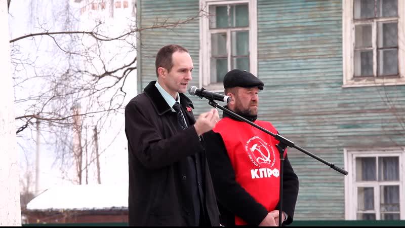 Митинг КПРФ 23 03 2019 г Кириллов Выступление депутата Голика