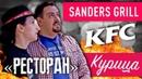 Ресторан от KFC - SUNDERS GRILL | Обзор
