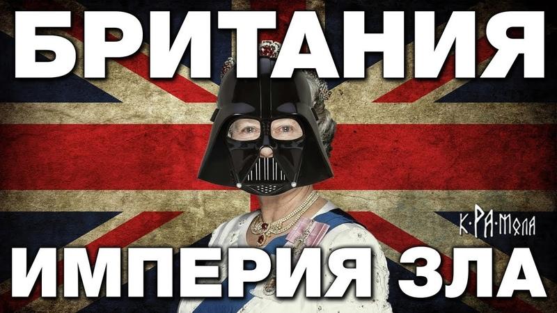 10 ФАКТОВ навсегда изменят твоё мнение об Англии. НЕПРИЯТНАЯ правда о Великобритании и королеве