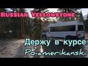 Держу в курсе po-amerikanski – Russian Yellowstone