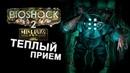 Теплый прием BioShock 2 Minerva's Den 1