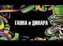 ДУЭТ ГАННА И ДИНАРА КРОКОДИЛ 2019 ИЖЕВСК 21 04 19