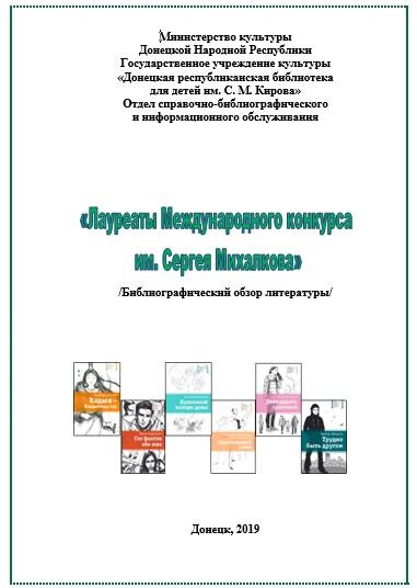 издательская деятельность, отдел справочно-библиографического обслуживания, Донецкая републиканская библиотека для детей, сергей михалков, лауреаты конкурса