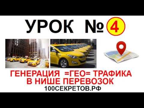 Как получать заявки в нишах туризма и заказа такси используя ГЕО таргетинг Урок из закрытого раздел