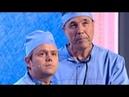 Два врача - Азбука Уральских Пельменей - Д
