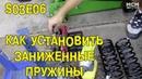 S03E06 - Как установить заниженные пружины BMIRussian
