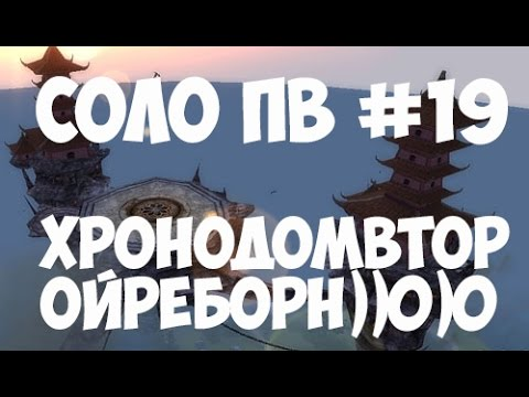 СОЛО ПВ 19 ХРОНОДОМВТОРОЙРЕБОРН))0)0