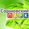 Сормовский Парк | Нижний Новгород