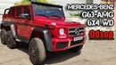 Детский 6-колесный ГЕЛИК! Обзор электромобиля Mercedes G63 AMG 6x4 WD 😎