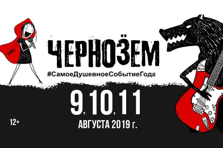 Афиша Тамбов ЧЕРНОЗЕМ Автобусный Тур!