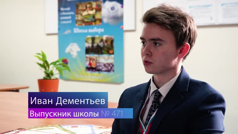 Иван Дементьев, выпускник школы 471