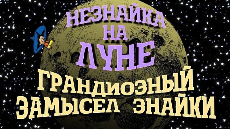 Незнайка на Луне Грандиозный замысел Знайки