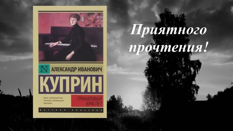 Буктрейлер к повести А.И.Куприна «Гранатовый браслет»