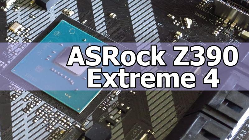 Обзор Материнской платы ASRock Z390 Extreme 4. Золотая Середина.