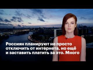 Россиян планируют не просто отключить от интернета, но еще и заставить платить за это. Много
