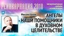 Реинкарнация 2018   Михаил Агеев