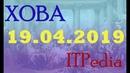 Юрий Хованский и ITpedia (Алексей Шевцов) в гостях у Ежи Сармата (18.04.2019)