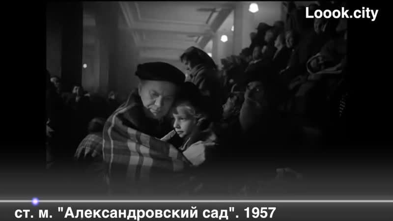 10. ст. м. Александровский сад. 1957. Летят журавли