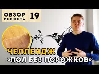 Ремонт двухкомнатной квартиры в Петербурге | Крафтовый ремонт — обзор квартиры СПб #19