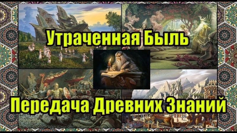 Утраченная Быль - Передача древних знаний. » Freewka.com - Смотреть онлайн в хорощем качестве
