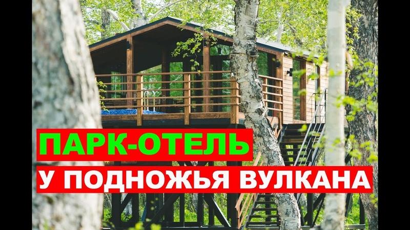 Что такое Kamchatka Forest Lodge   Парк-отель на краю Земли   Камчатка