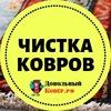 Чистка ковров в Самаре, Тольятти ДОВОЛЬНЫЙ КОВЁР