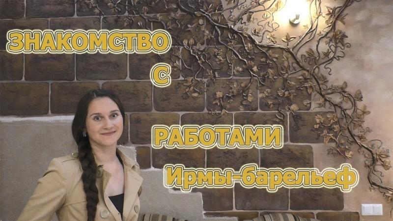 178.Знакомство с работами Ирмы-барельеф. Пинск.
