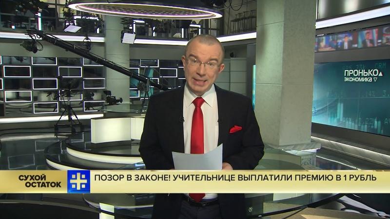 Юрий Пронько Позор в законе! Учительнице выплатили премию в 1 рубль