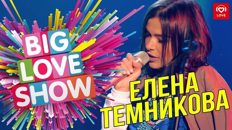 TEMNIKOVA Немодные Подсыпал Под сердцами в кругах Big Love Show 2019