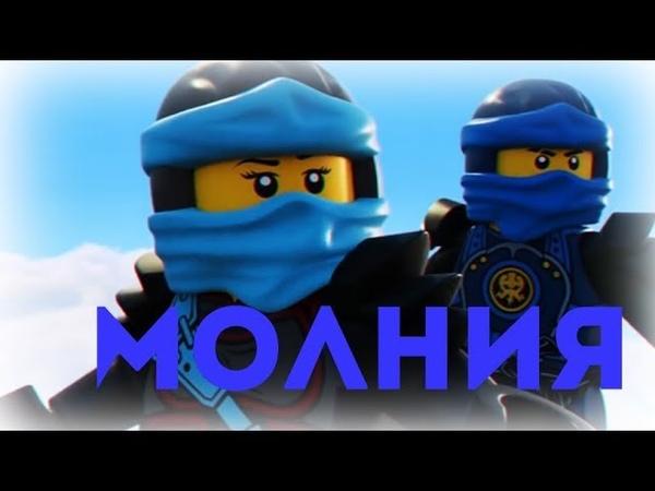 [Ninjago] Джей и Ния - Молния