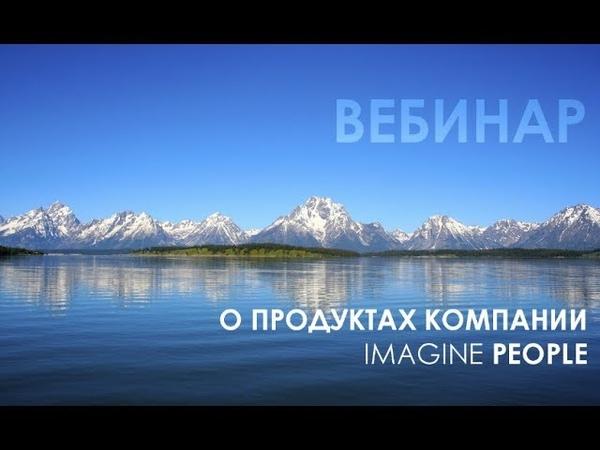 18.04.19 Алексеева С.В. зав. производстовом вебинар о продукте IMAGINE PEOPLE