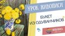 Урок живописи Букет из одуванчиков. Георгий Харченко