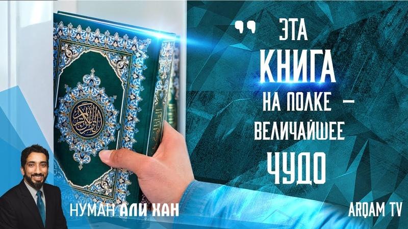 Коран - величайшее чудо | Нуман Али Хан