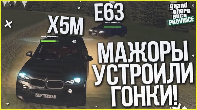 [Bulkin] МАЖОРЫ УСТРОИЛИ ГОНКУ НА BMW X5M и MERCEDES E63 AMG! (MTA | PROVINCE RP)