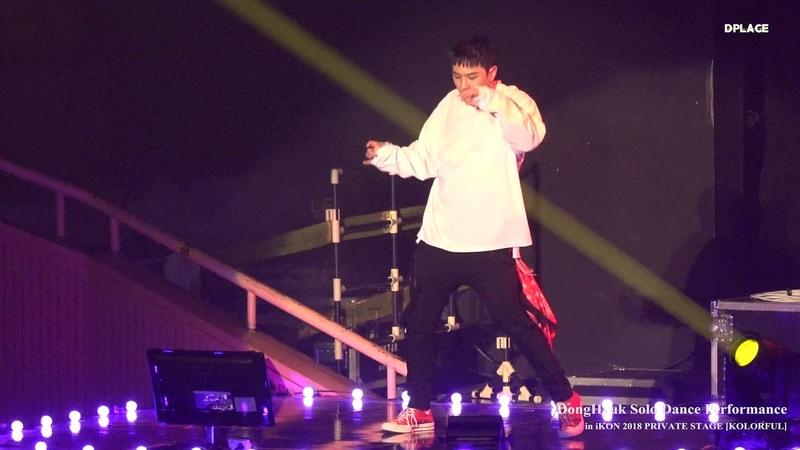 180609 DongHyuk solo dance performance in iKON KOLORFUL