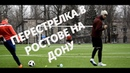 ШТРАФНЫЕ УДАРЫ С FOOTBALL COMPANY НАКЛБОЛ