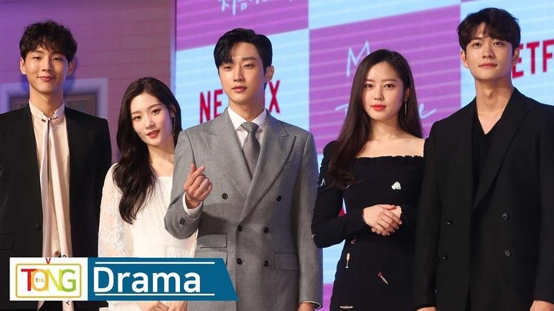 (Eng sub) Ji Soo, Jung Chae Yeon, Jinyoung 출연 넷플릭스 오리지널 첫사랑은 처음이라서 제작발표회 [5