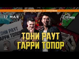 Гарри топор и тони раут приглашают на концерт в москве 17 мая (16+)