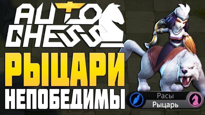 РЫЦАРИ НЕПОБЕДИМЫ в AUTO CHESS MOBILE