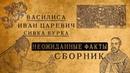 ВАСИЛИСА, ИВАН ЦАРЕВИЧ, СИВКА БУРКА И ЦАРЬ ГОРОХ:НЕОЖИДАННЫЕ ФАКТЫ/СБОРНИК