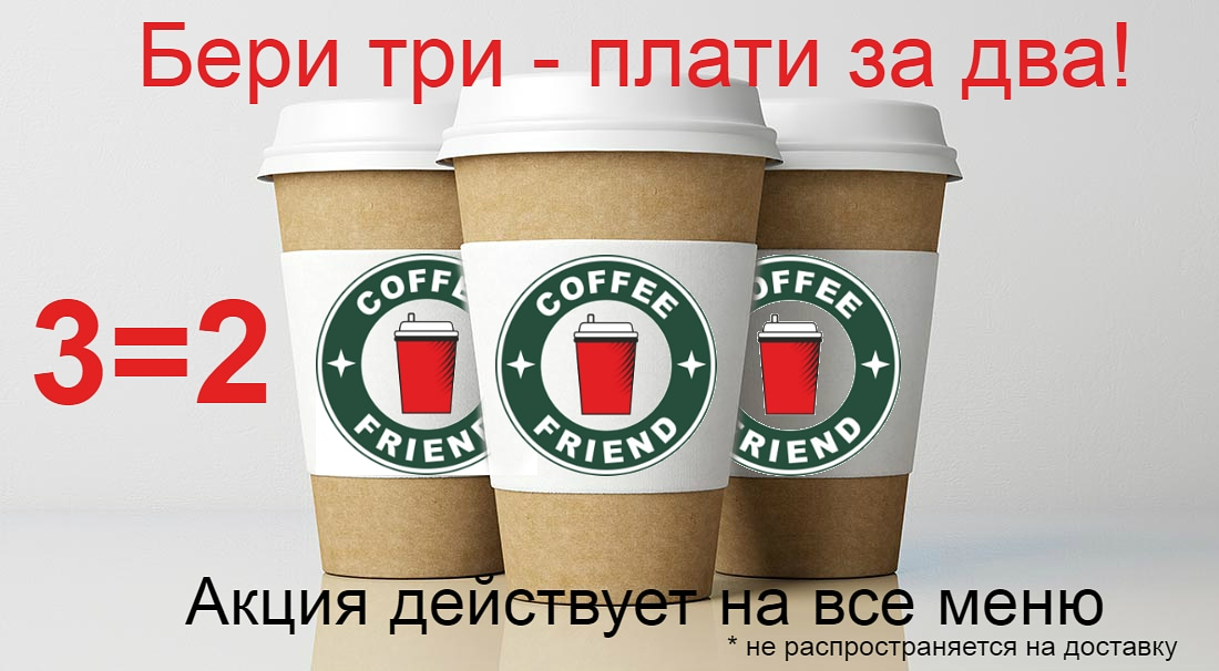 Кофейня, фастфуд «Coffee Friend» - Вконтакте